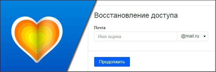 Как восстановить пароль знакомства Mail.ru