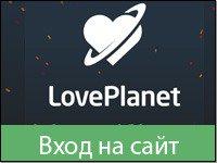 LovePlanet вход на сайт