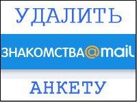 Mail.ru удалить анкету