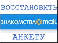 Mail.ru восстановить анкету