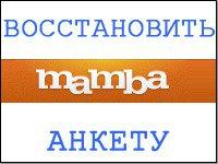 Mamba.ru восстановить анкету