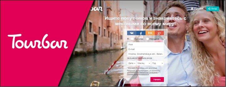Международный сайт знакомств TorBar.com