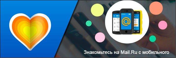 Мобильная версия знакомства Mail.ru