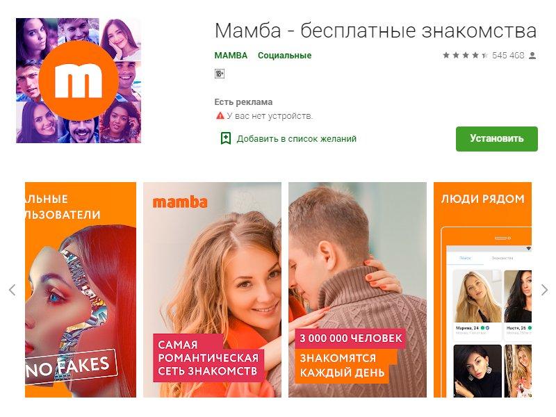 Сайт знакомств Mamba.ru - самый крупный русский сайт