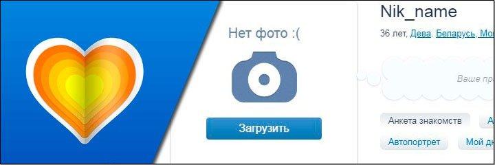 Моя страница знакомства mail.ru