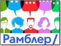 Отзывы знакомства Rambler. ru