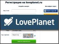 Регистрация на LovePlanet