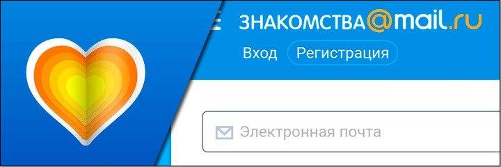Регистрация - знакомства Mail.ru