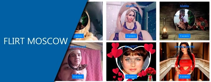 Сайт знакомств Flirt-Moscow.Ru