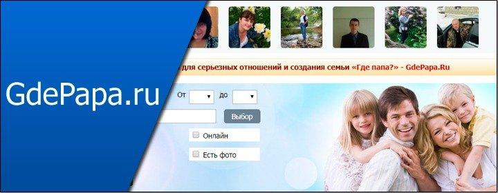 Сайт знакомств GdePapa.ru