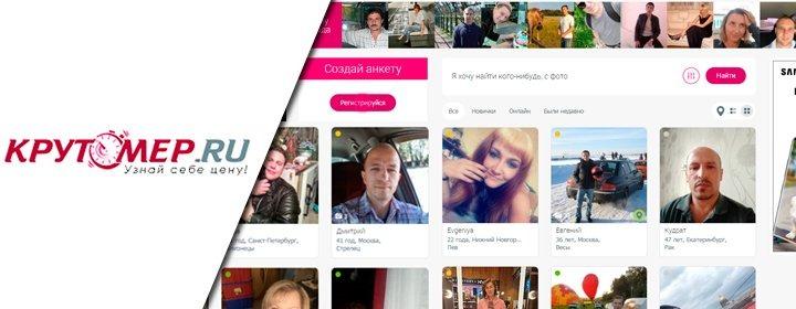 Сайт знакомств Krutomer.ru