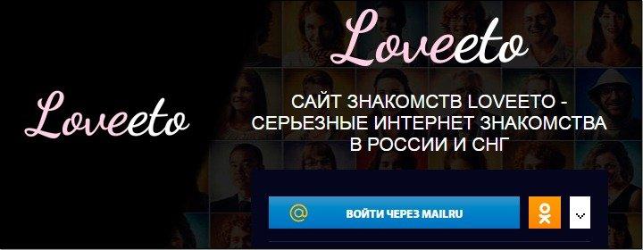 Сайт знакомств Loveeto.ru