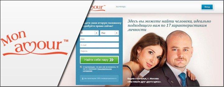 Сайт знакомств MonAmour.ru