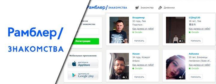Сайт знакомств Rambler.ru
