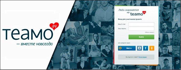 Сайт знакомств Teamo.ru
