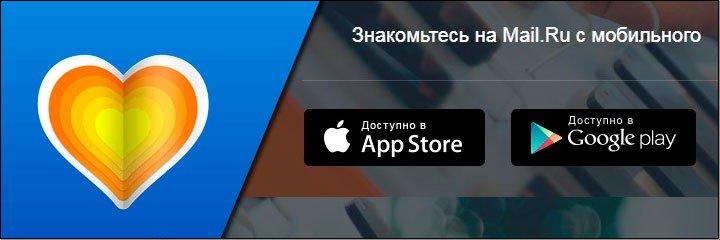 Скачать приложения Mail.ru