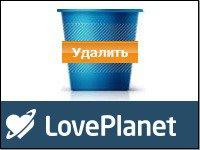 Удалить анкету LovePlanet