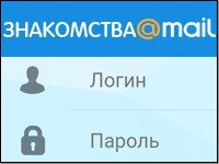 Вход - сайт знакомств Mail.ru