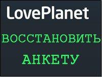 Восстановить анкету LovePlanet