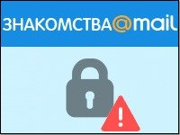 Восстановить пароль сайт знакомств Mail.ru