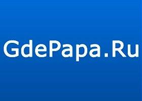 Знакомства Gdepapa.ru