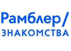Знакомства Rambler.ru