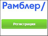 Знакомства Rambler регистрация
